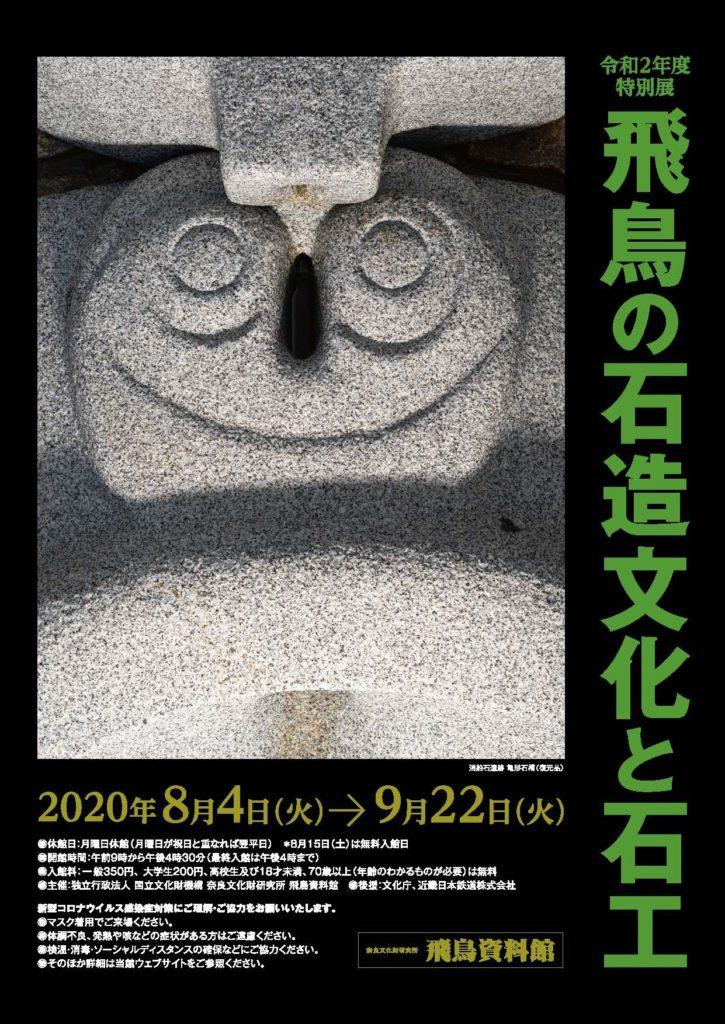 画像は奈良文化財研究所 飛鳥資料館ホームページより