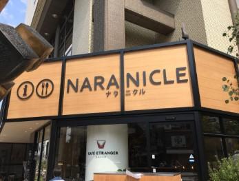 奈良市観光センター 画像は観光センターホームページより